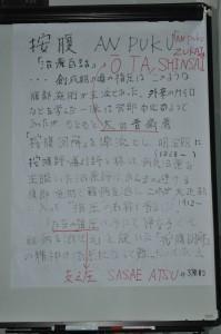DSC_1086 lavagna sasaeatsu