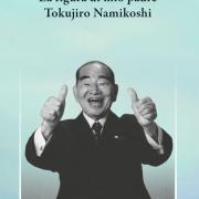 Biographie de Tokujiro Namikoshi