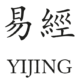 La consultazione di Yi Jing (I Ching)